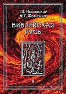 Г.В.Носовский А.Т.Фоменко. Библейская Русь. Том 2