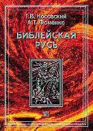 Г.В.Носовский А.Т.Фоменко. Библейская Русь. Том 3