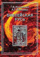 Г.В.Носовский А.Т.Фоменко. Библейская Русь. Том 4