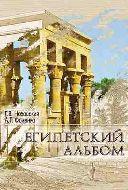 Г.В.Носовский А.Т.Фоменко. Египетский альбом