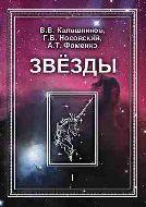 В.В.Калашников Г.В.Новоский А.Т.Фоменко. Звезды