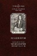 Исаак Ньютон. Исправленная хронология древних царств (The Chronology of Ancient Kingdoms Amended)