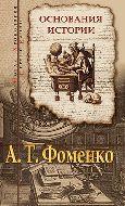 А.Т.Фоменко. Основания истории