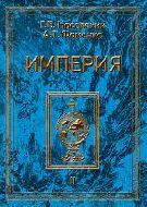 Г.В.Носовский А.Т.Фоменко. Империя (том 2)