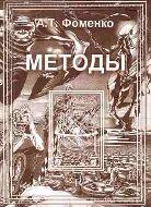 А.Т.Фоменко. Методы (2 тт.)