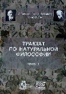 Томсон У. (лорд Кельвин), Тэт П.Г. Трактат по натуральной философии. Часть 1