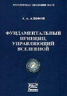 Алифов А.А. Фундаментальный принцип, управляющий Вселенной