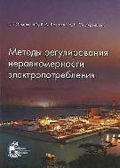 Ольховский Г.Г. и др. Методы регулирования неравномерности электропотребления