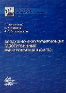 Ольховский Г.Г. и др. Воздушно-аккумулирующие газотурбинные электростанции (ВАГТЭ)