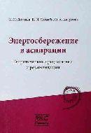 Логачев И.Н. и др. Энергосбережение в аспирации: теоретические предпосылки и рекомендации