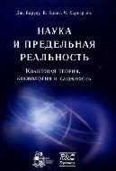 Барроу Дж. и др. Наука и предельная реальность: квантовая теория, космология и сложность