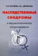Наследственные синдромы и медико-генетическое консультирование. Атлас-справочник. 3-е издание.