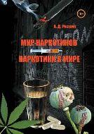 Мир наркотиков — наркотики в мире [Справочник]. Резник А.Д.
