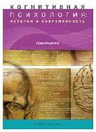Когнитивная психология: История и современность.