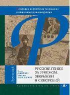Русские гении за рубежом. Зворыкин и Сикорский. (Биографии изобретателя телевидения и гениального авиаконструктора)