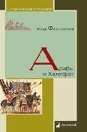 Арабы и Халифат