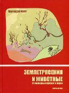 Икея М. Землетрясения и животные. От народных примет к науке