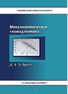 Гросс Д. X. Э. Микроканоническая термодинамика. Фазовые переходы в «малых» системах