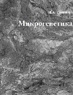 Рапопорт И.А. Микрогенетика