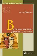 Великие загадки Древнего Египта