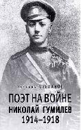 Поэт на войне. Николай Гумилев. 1914-1918. Степанов Е.Е.