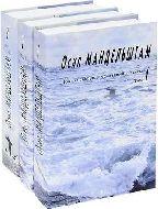 Мандельштам О.Э. Полное собрание сочинений и писем. В 3-х томах