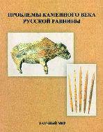 Проблемы каменного века русской равнины