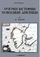 Очерки истории освоения Арктики.Том I. Шпицберген.