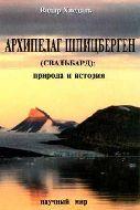 Аргипелаг Шпицберген (Свальбард): природа и история. Видар Хисдаль.