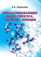 Металлсвязывающие белки: структура, свойства, функции