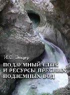 Подземный сток и ресурсы пресных подземных вод. Современное состояние и перспективы использования в России