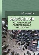 Литология. Основы общей (теоретической) литологии. В.Г. Кузнецов