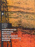 Геологическая доразведка нефтяных месторождений Нижневартовского Приобья