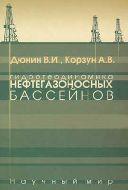 Гидрогеодинамика нефтегазоностных бассейнов. В.И. Дюнин, А.В. Корзун