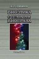 Биоэтика с основами биоправа.  А.С. Лукьянов