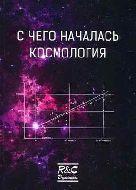 С чего началась космология