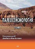 Джеймс П. Мак-Калпин (ред). Палеосейсмология. 2 тт +CD
