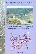 А.С. Гладков. Тектонофизические исследования при алмазопоисковых работах. Методическое пособие