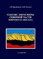 Е.В. Вержбицкий, М.В. Кононов. Генезис литосферы северной части Мирового океана