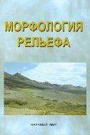 Уфимцев Г.Ф. Морфология рельефа