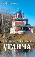 Краткая история города Углича