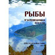 Рыбы в заповедниках России. т.1 Пресноводные рыбы.
