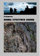 Кирмасов А.Б. Основы структурного анализа