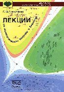 Ризниченко Г. Ю. Лекции по математическим моделям в биологии (изд. 2-е, испр. и дополн.)