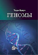 Браун Т.А. Геномы