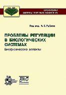 Рубин А. Б. (ред.) Проблемы регуляции в биологических системах. Биофизические аспекты