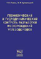 Ипатов А.И., Кременецкий М.И. Геофизический и гидродинамический контроль разработки месторождений углеводородов