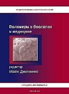 Дженкинс М. Полимеры в биологии и медицине