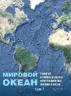 Л.И. Лобковский и др., ред. Мировой океан. Том 1. Геология и тектоника океана. Катастрофические явления в океане