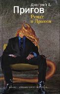 Д.А. Пригов. Ренат и Дракон